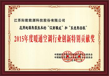 """我公司专利技术""""应用地源热泵技术的'江南模式'和'系统热回收'""""荣获""""2015年度暖通空调行业创新特别贡献奖"""""""