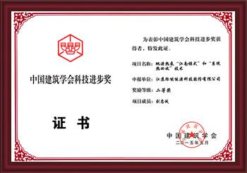 """我公司专利技术""""地源热泵'江南模式'和'系统热回收'技术""""荣获""""2015年中国建筑学会科技进步二等奖"""""""