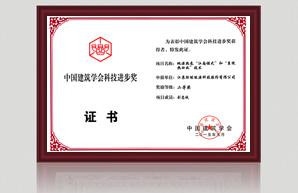 中国建筑学会科技进步奖二等奖