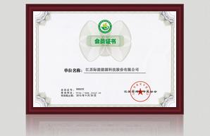 江苏省建筑节能协会会员