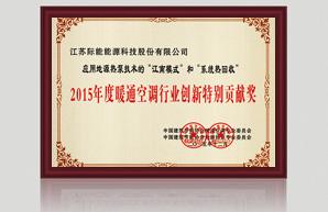 暖通空调行业创新特别贡献奖