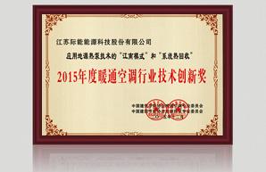 暖通空调行业技术创新奖