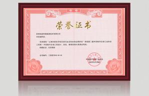 中国制冷空调工程设计、安装大奖赛贰等奖