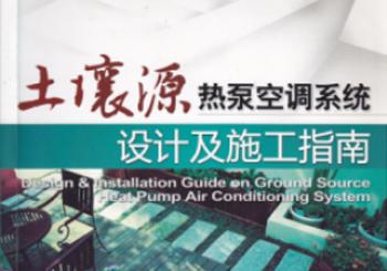中国地源热泵行业第一本实用工具书《土壤源热泵空调系统设计及施工指南》主编单位