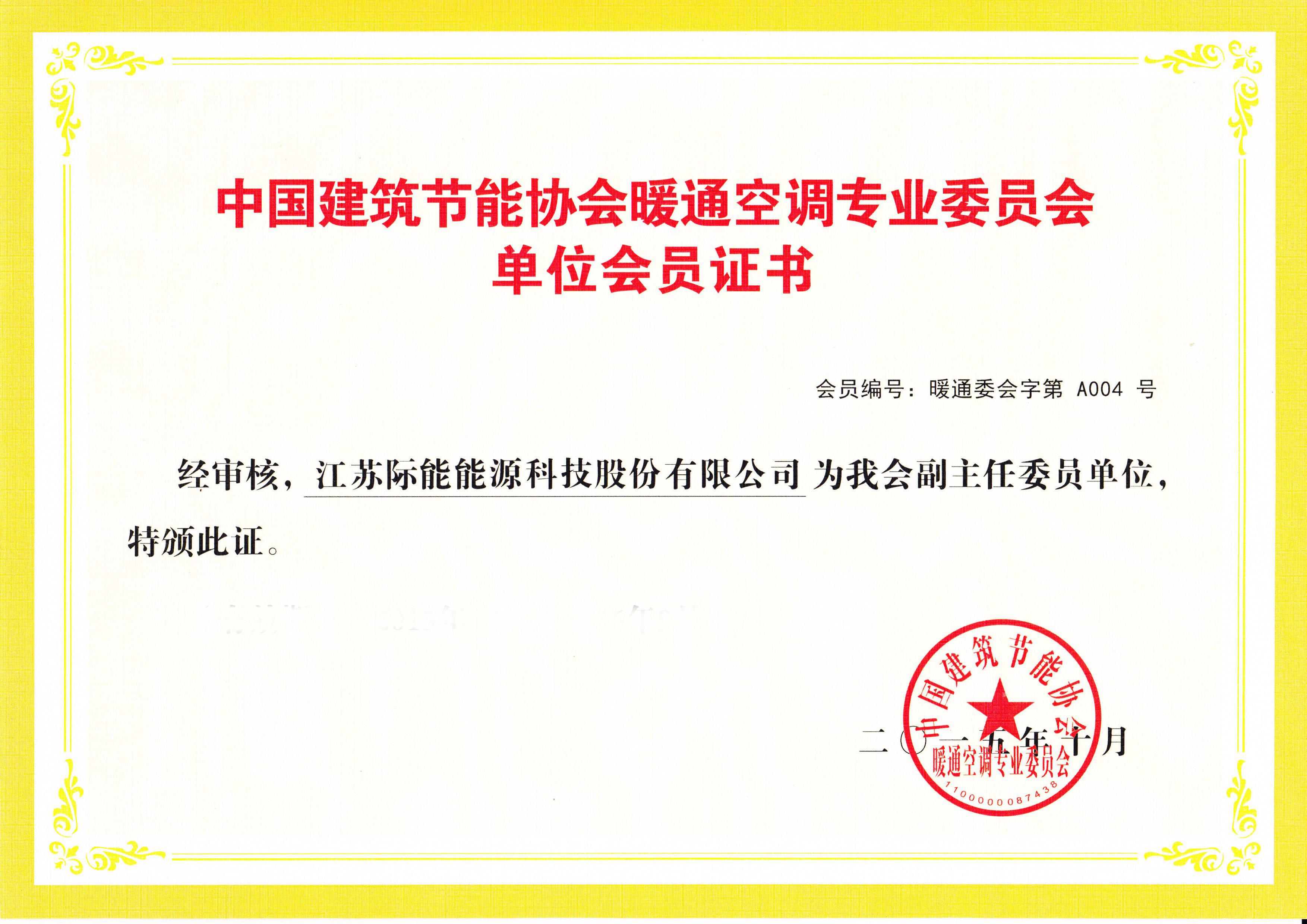 中国建筑节能协会暖通空调专业委员会副主任委员单位