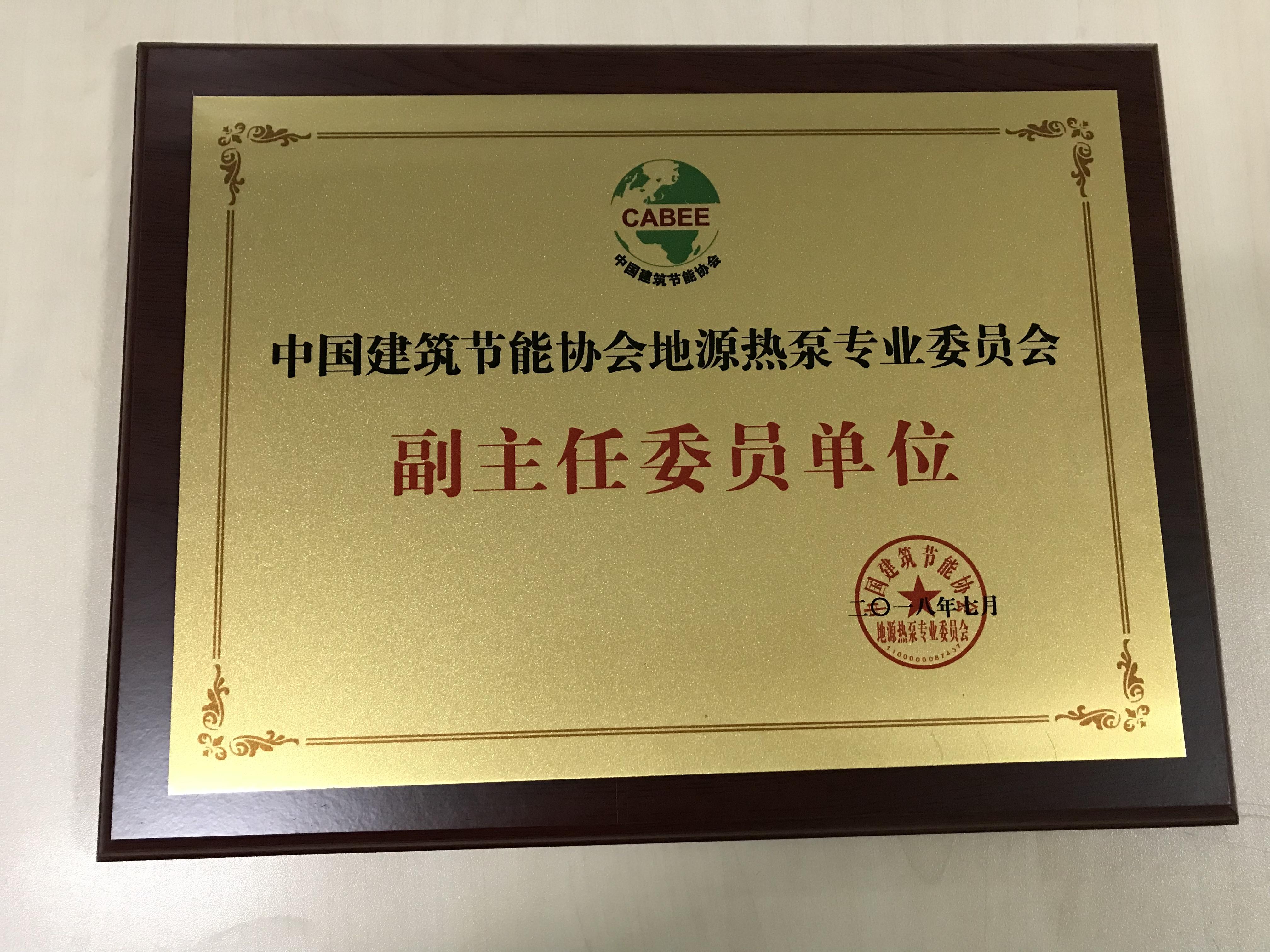 中国建筑节能协会地源热泵专业委员会副主任委员单位