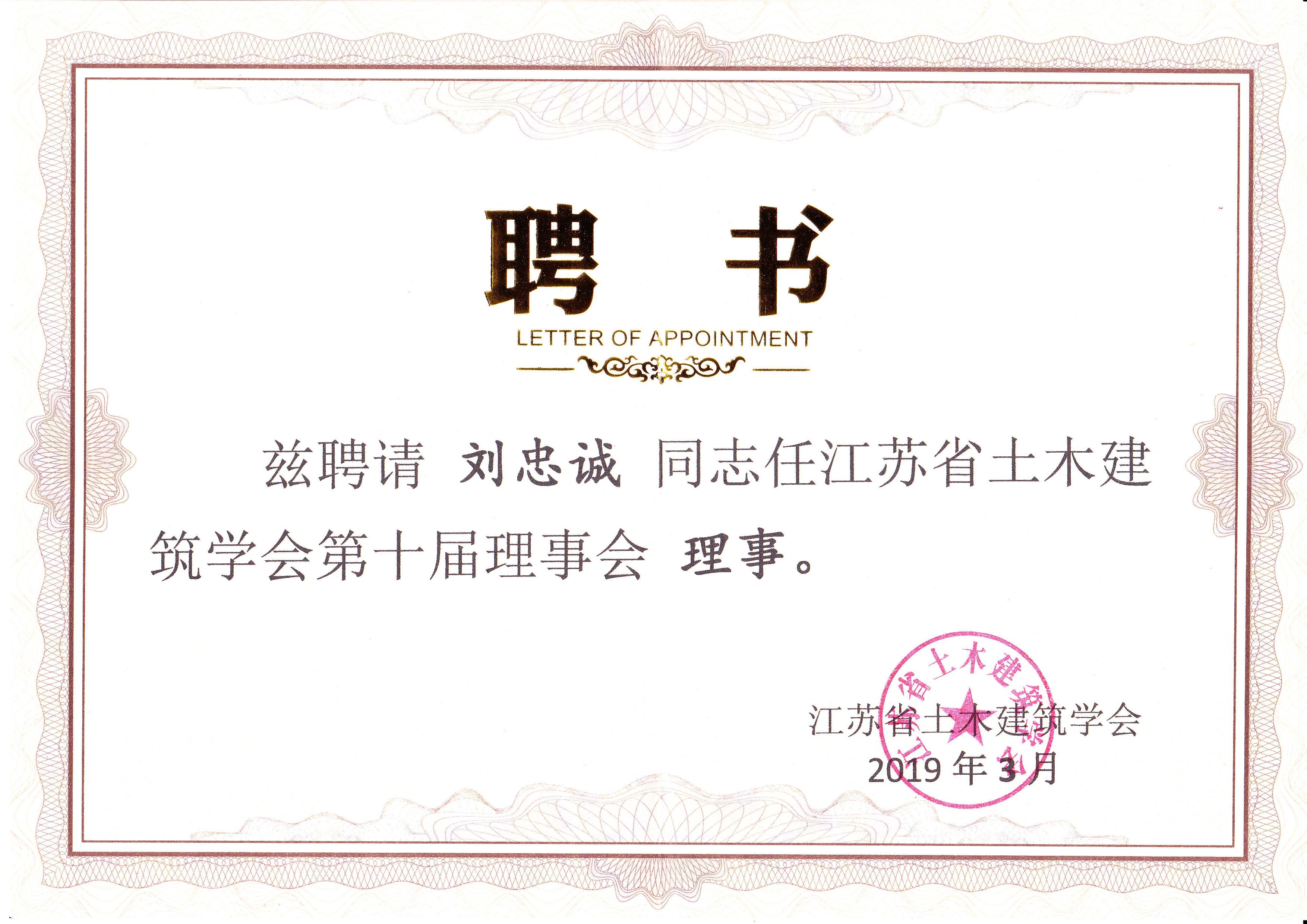 董事长刘忠诚先生当选为江苏省土木建筑学会第十届理事会理事