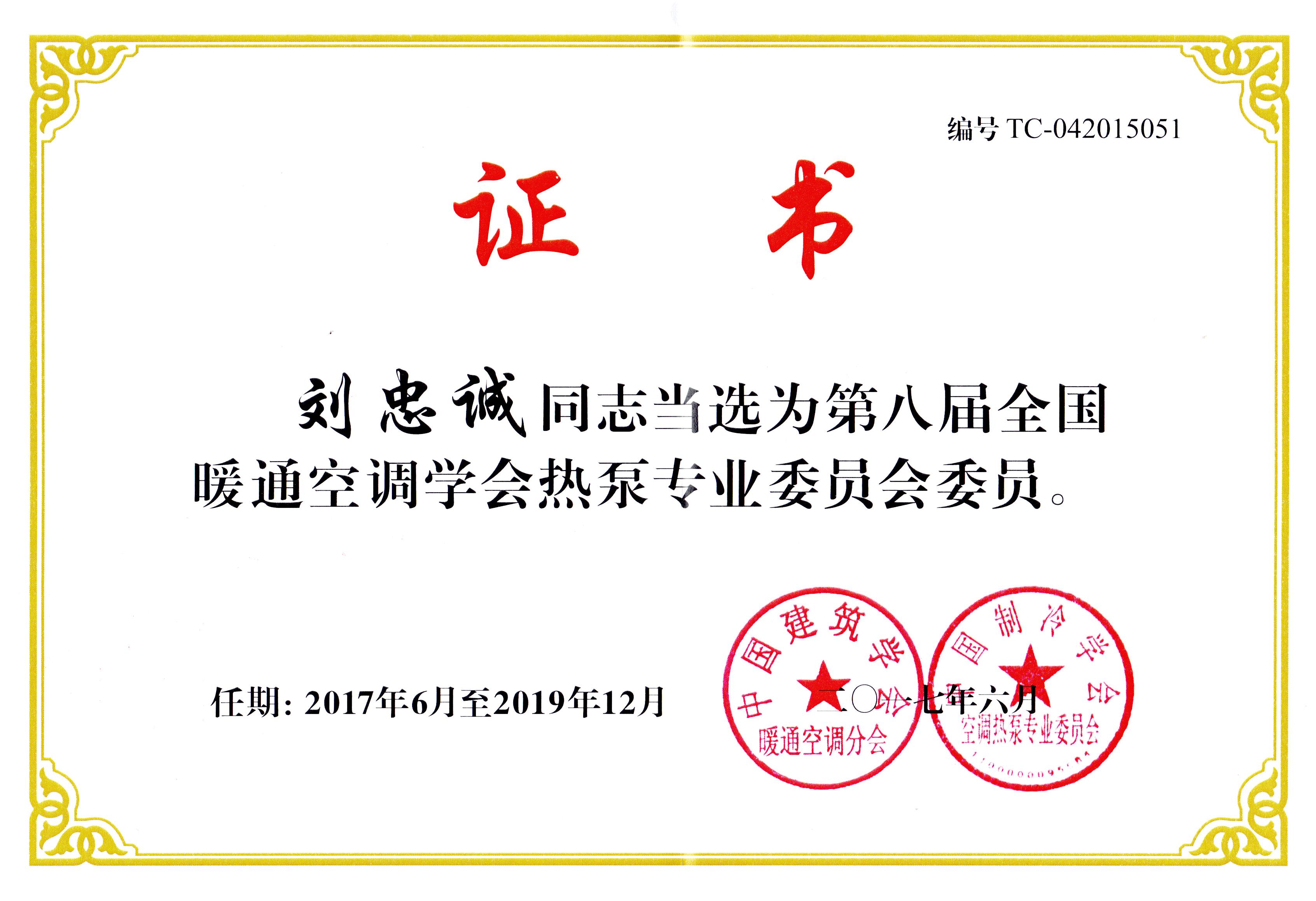 董事长刘忠诚先生当选为第八届全国暖通空调学会热泵专业委员会委员