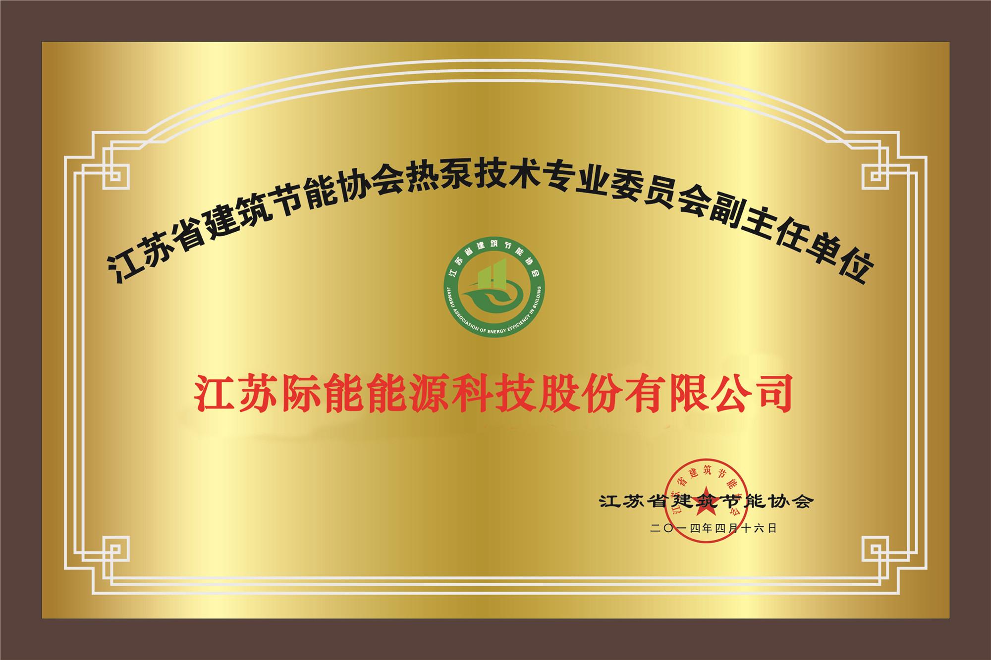 江苏省建筑节能协会热泵技术专业委员会副主任单位